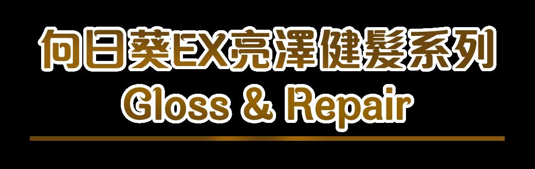 向日葵EX亮澤健髮系列 Gloss & Repair